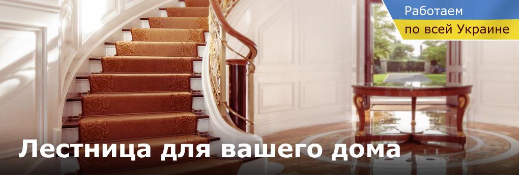 лестница в броварах