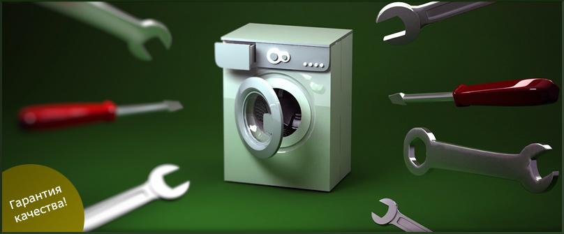 Ремонт стиральных машин Бровары